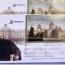 Նամականիշով գեղաթերթիկ՝ «Մեծանուն հայեր. Կոմիտասի ծննդյան 150-ամյակը» թեմայով