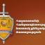 ՀՔԾ. Բաբլոյանի և Բաբայանի քրգործի նախաքննությունն ավարտվել է