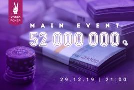 52,000,000 դրամ՝ VBET Պոկերի տարվա ամենամեծ մրցաշարում