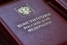 В Конституцию РФ хотят вписать запрет на обсуждение территориальной целостности страны