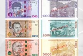 Армянские банкноты признаны лучшими на авторитетном международном конкурсе