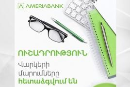 Ամերիաբանկը 2 ամսով «վարկային արձակուրդ» է ուղարկում բոլոր ֆիզանձ հաճախորդներին