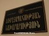 Армения не ведет переговоры с российской компанией о поставках тестируемого лекарства от коронавируса