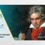 Սիմֆոնիկ նվագախումբը հրավիրում է Բեթհովենի 9-րդ սիմֆոնիայի առցանց ցուցադրության