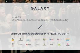 I квартал кризиса - без сокращений: Заявление Совета директоров группы компаний «Галакси»