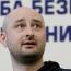 Журналиста Бабченко включили в список террористов в РФ