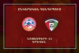 Football: Armenia meeting Kuwait for a friendly on November 11