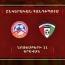 Известна дата матча между сборными Армении и Кувейта