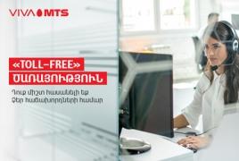 Վիվա-ՄՏՍ. Անվճար զանգի հնարավորություն՝ ընկերությունների հաճախորդներին