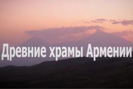 «Древние храмы Армении»: Стас Намин снял фильм о церквях РА