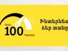 Beeline-ի 100 Մբիթ/վրկ ինտերնետն այժմ հասանելի է Նորք-Մարաշում և Շենգավիթում