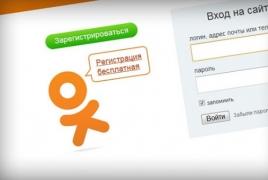 Ok.ru-ով հայերից խոշոր գումարներ են հափշտակվել․ 2 հոգի կալանավորվել է