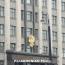 Проект о пенсионном обеспечении граждан стран ЕАЭС внесен на ратификацию в Думу РФ