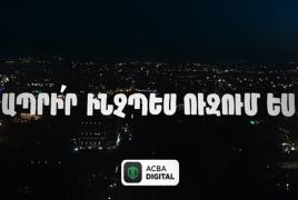 «Բանկիր ինչպես ուզում ես». ԱԿԲԱ Բանկը նոր սերնդի թվային հարթակ ունի