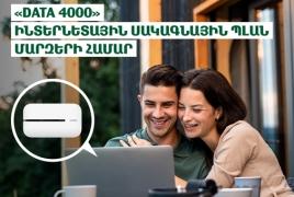 Data 4000. Վիվա-ՄՏՍ-ի ինտերնետային սակագնային պլան՝ ՀՀ մարզերի համար