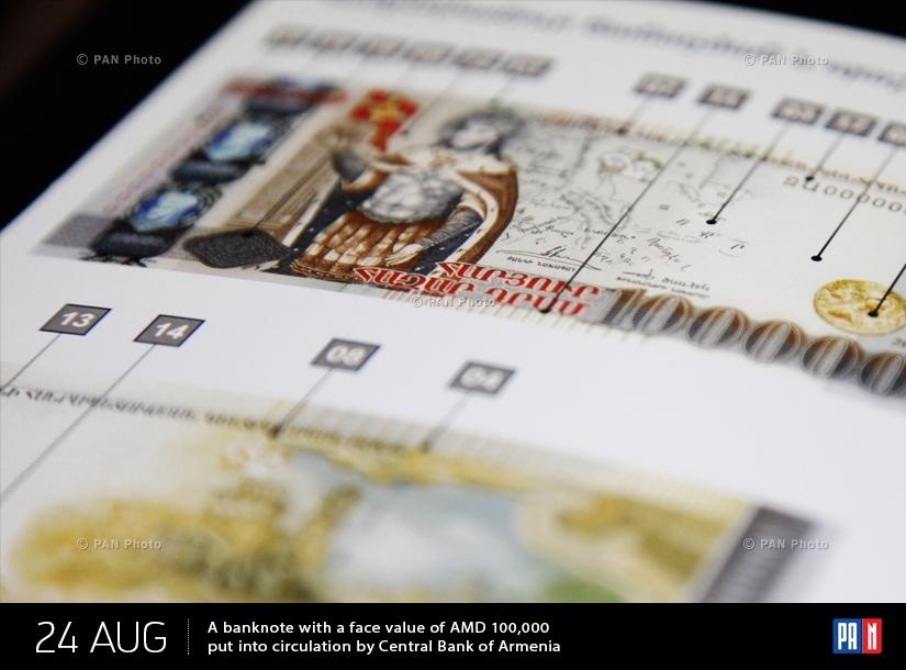 Կենտրոնական բանկի կողմից շրջանառության մեջ դրված 100.000 դրամ անվանական արժեքով թղթադրամը