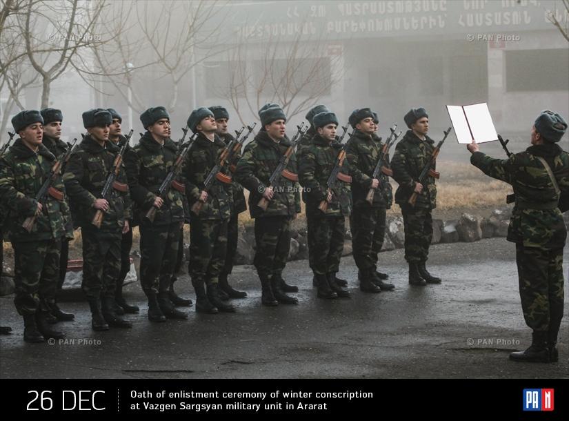Ձմեռային զորակոչի երդման հանդիսավոր արարողությունը Արարատի Վազգեն Սարգսյանի անվան զորամասում