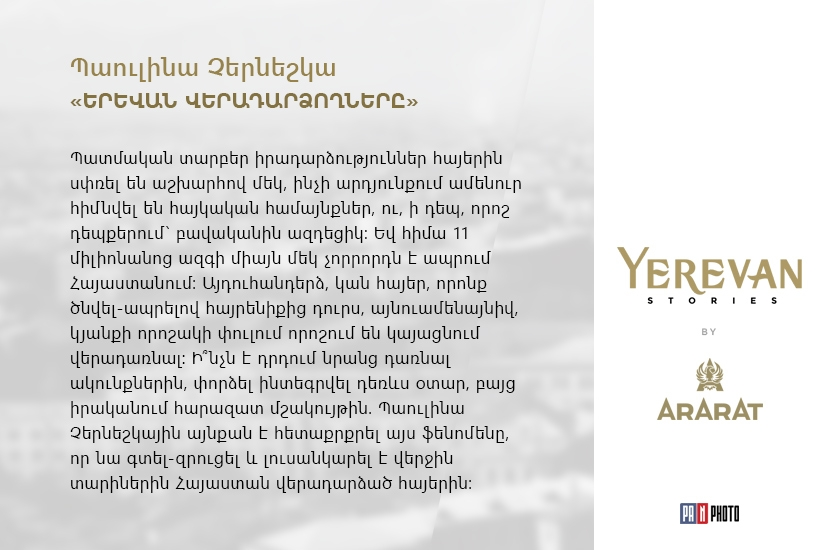 Yerevan Stories: Repatriates of Yerevan