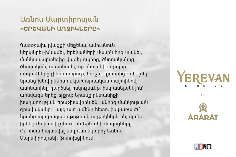 Yerevan Stories. Երևանի աղջիկները