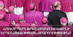 Հռոմի Պապ Ֆրանսիսկո Առաջինի երդմնակալության արարողությունը Վատիկանի Սբ Պետրոս տաճարում