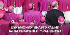 Церемония инаугурации  Папы Римского Франциска на площади Святого Петра в Ватикане