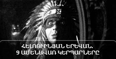 Հելոուինյան Երևան. 9 ամենավառ կերպարները