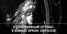 Хэллоуинный Ереван. 9 самых ярких образов