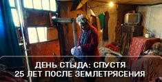 День стыда: Спустя 25 лет после землетрясения