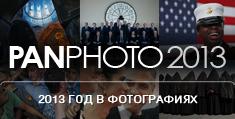 2013: Год в фотографиях