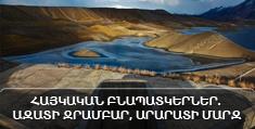 Հայկական բնապատկերներ. Ազատի ջրամբար, Արարատի մարզ