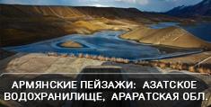 Армянские пейзажи:  Азатское водохранилище,  Араратская область