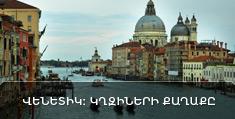 Վենետիկ: Կղզիների քաղաքը