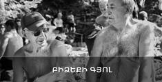 Բիձեքի գյոլ. Ավանդական ժամանցը Հրազդանի կիրճում