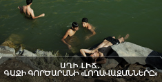 Աղի լիճ. Գաջի գործարանի «լողավազանները»
