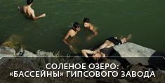 Соленое озеро: «Бассейны» гипсового завода