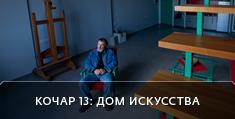 Кочар 13: Дом искусства