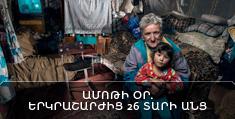 Ամոթի օր. Երկրաշարժից 26 տարի անց