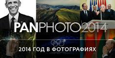 2014: Год в фотографиях