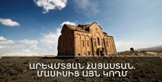 Արևմտյան Հայաստան. Մասիսից այն կողմ