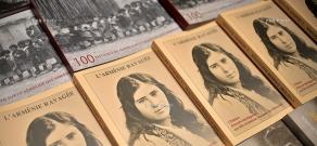 Презентация четырех книг, посвященных Геноциду армян 1915 года