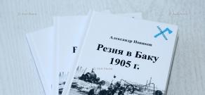 Presentation of  Alexander Novikov's book 'The Massacres in Baku. 1905'