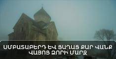 Հայկական բնապատկերներ. Սմբատաբերդ և Ցաղաց Քար վանք, Վայոց ձորի մարզ