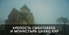 Армянские пейзажи: Крепость Смбатаберд и Монастырь Цахац Кар, Вайоцдзорская область