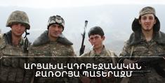Արցախա-ադրբեջանական քառօրյա պատերազմ