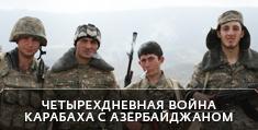 Четырехдневная война Карабаха с Азербайджаном