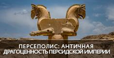 Персеполис: Античная драгоценность Персидской империи