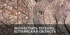 Монастырь Тегеняц. Котайкская область, Армения